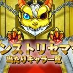 「モンスト」リセマラのランキング!当たりキャラ一覧(04/17最新版)