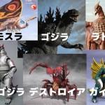 7月17日の発表で「ゴジラ」コラボがくるの?!