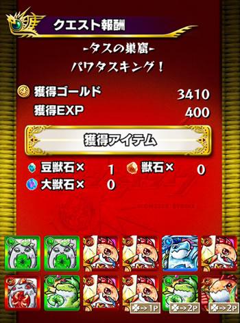 tasnosukutsu05