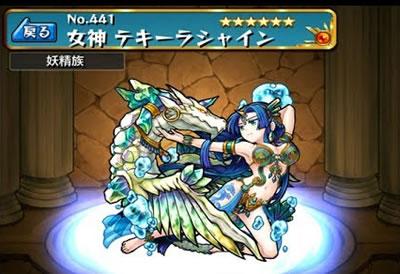 女神 テキーラシャイン