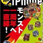 ファミ通Appを買って「マジカルハスラー珠輝」をゲットしよう!