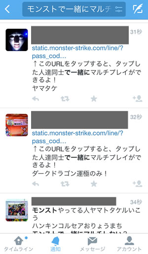 モンスト「LINEマルチ」Twitter