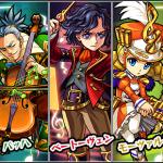 9月3日より新ガチャ「不滅なる交響曲(シンフォニア)」がスタート!