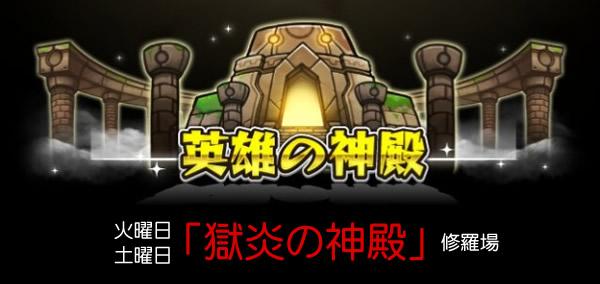 「英雄の神殿」火属性「獄炎の神殿」修羅場攻略