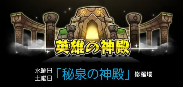 「英雄の神殿」水属性「秘泉の神殿」修羅場攻略