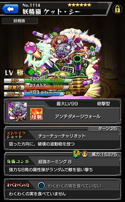 モンスト「妖精猫 ケット・シー」神化
