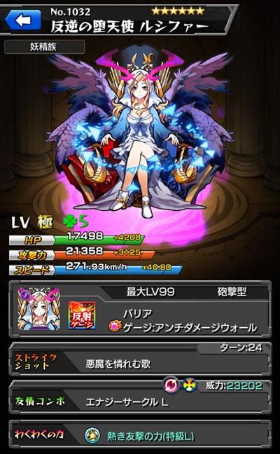 神化ルシファー/友撃特級L