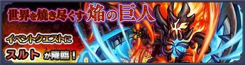スルト「究極」攻略/適正パーティー/世界を焼きつくす焔の巨人