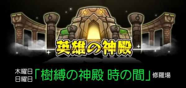 英雄の神殿/木属性「樹縛の神殿 時の間/修羅場」適正モンスター攻略