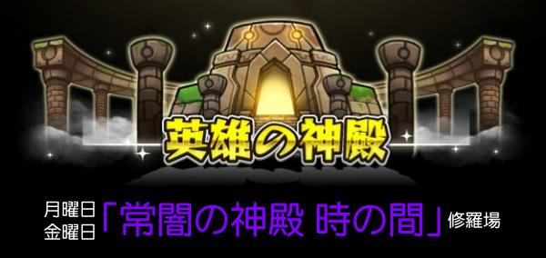 英雄の神殿/闇属性「常闇の神殿 時の間/修羅場」