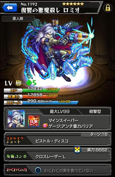 復讐の悪魔殺し ロミオ/進化