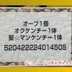 8/26更新!モンストオーブ「シリアルコード・ナンバー一覧」取得方法など
