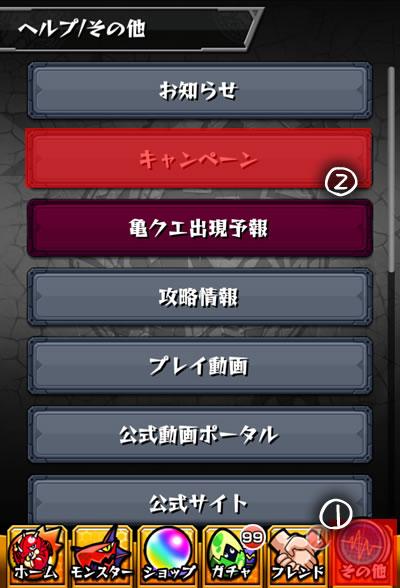 モンスト/シリアルコード・ナンバー入力手順