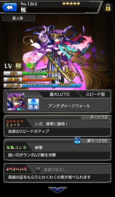 桜/モンスト
