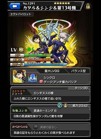 カヲル&シンジ&第13号機