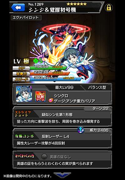 シンジ&初号機(進化)