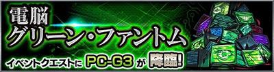 PC-G3 グリーンファントム
