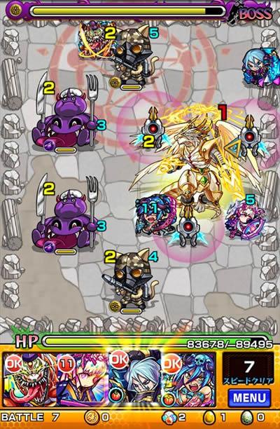 テュポーン降臨「究極」攻略/バトル7