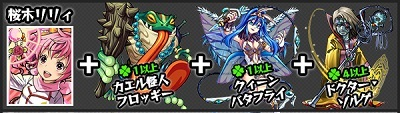 桜木リリィ/モンストローズ素材