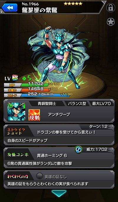 龍星座の紫龍