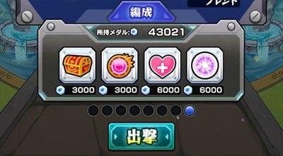 メダルシステム6