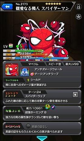 スパイダーマン神化