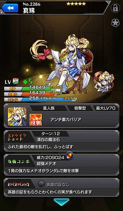真珠(しんじゅ)