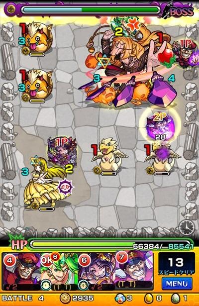 ガルム/バトル4