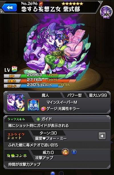 紫式部神化