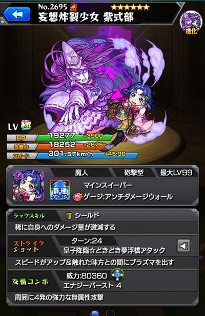 紫式部進化