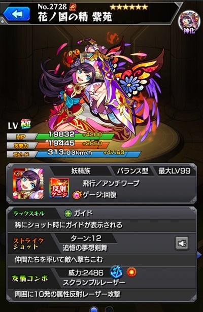 紫苑(しおん)神化