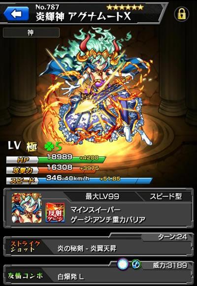 モンスト「炎輝神アグナムートX」