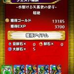 【モンスト】ヤマトタケル4回討伐するもノードロップの巻!
