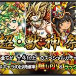 10月31日0時より「超獣神祭」が開催!!目当てのモンスターを狙ってブン回せ!