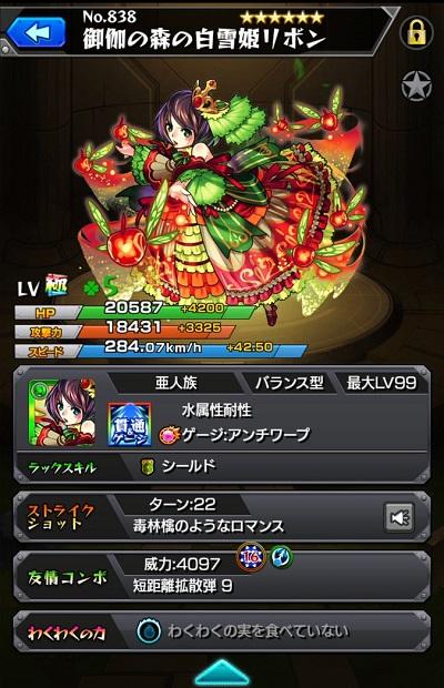 白雪姫リボン神化