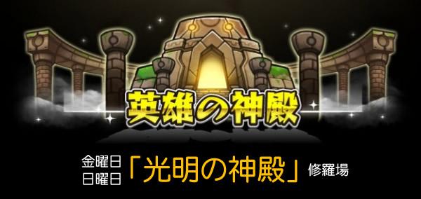 「英雄の神殿」光属性「光明の神殿」修羅場攻略