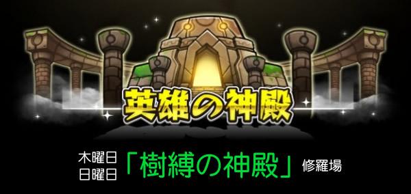「英雄の神殿」木属性「樹縛の神殿」修羅場攻略