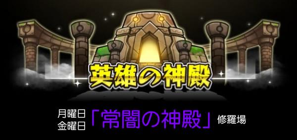 「英雄の神殿」闇属性「常闇の神殿」修羅場攻略