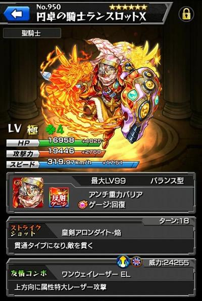円卓の騎士ランスロットX「神化」