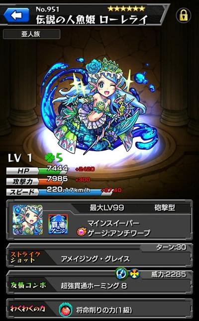 伝説の人魚姫ローレライ「神化」