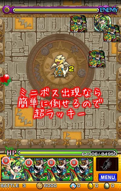 英雄の神殿 チャンスバトル リドラタイプのボス