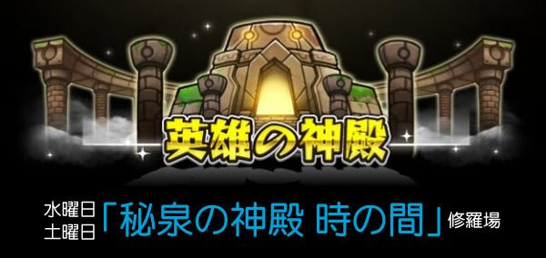 英雄の神殿/水属性「秘泉の神殿 時の間/修羅場」適正モンスター攻略