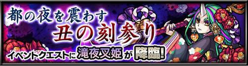 滝夜叉姫「究極」攻略/モンスト