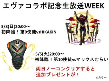 eva_week