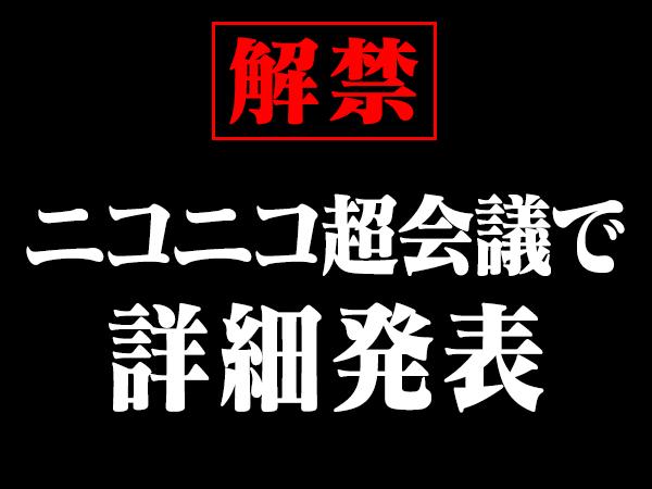 「モンスト」×「エヴァンゲリオン」コラボの内容と詳細