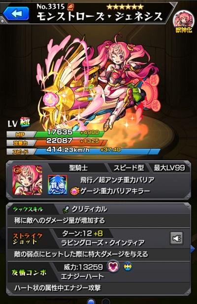桜木リリィ/モンストローズ獣神化