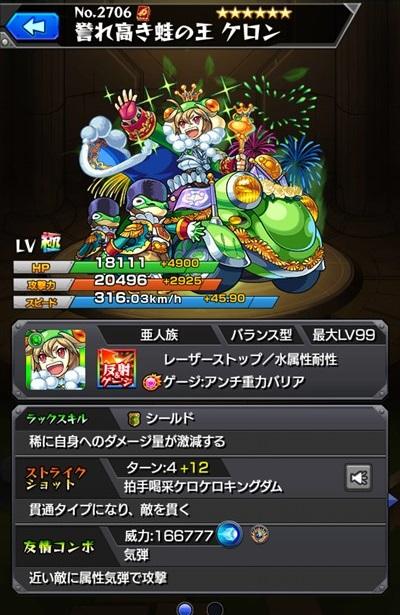 蛙の王子ケロン獣神化