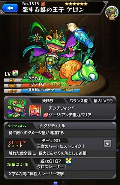 蛙の王子ケロン進化