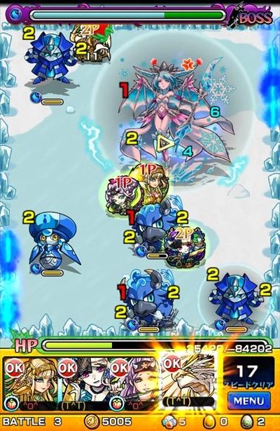 獣神竜・蒼/バトル3