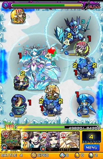 獣神竜・蒼/バトル4